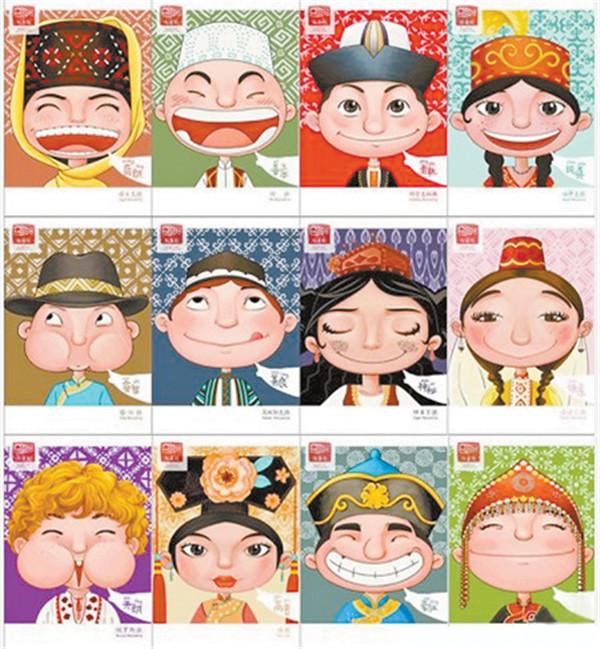手绘新疆少数民族卡通明信片