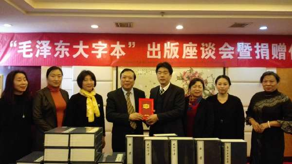 人民出版社隆重出版毛泽东大字本图书产品