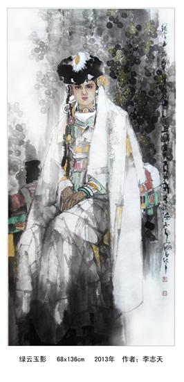 著名国画家 李志天图片
